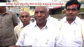 Pondicherry CM Narayana Swamy Visits Tirumala Venkateswara Swamy Temple | CVR News - CVRNEWSOFFICIAL