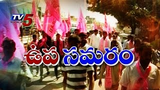 Medak Hot Poltics | Medak By-Poll Triangular War : TV5 News - TV5NEWSCHANNEL