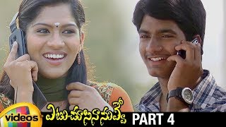 Etu Chusina Nuvve Latest Telugu Movie HD | Sai Krish | Swasika | Thagubothu Ramesh | Part 4 - MANGOVIDEOS