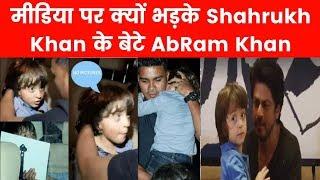 Shah Rukh Khan son AbRam gets angry on Media - ITVNEWSINDIA