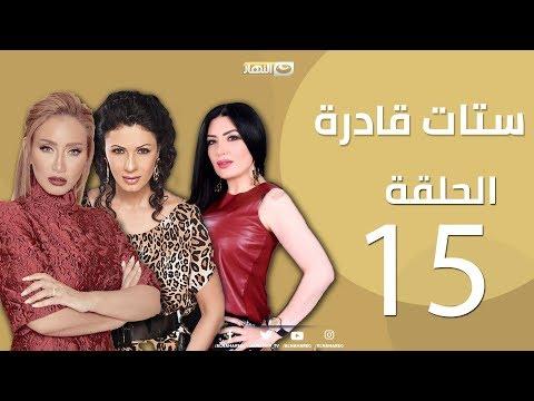 Episode 15 - Setat Adra Series | الحلقة الخامسة عشر15-  مسلسل ستات قادرة