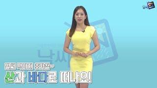 [날씨온뉴스] 08월 3째주