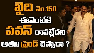 Pawan Kalyan's friend confirms that he is not attending Khaidi No 150 pre-release event - IGTELUGU