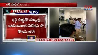 High Court to Investigate on YS Jagan Attack Case Today | CVR NEWS - CVRNEWSOFFICIAL