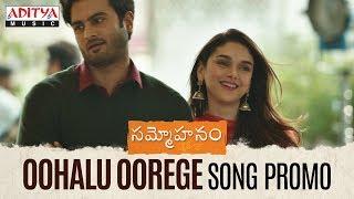 Oohalu Oorege Gaalanthaa Song Promo || Sammohanam Songs || Sudheer Babu, Aditi Rao Hydari - ADITYAMUSIC