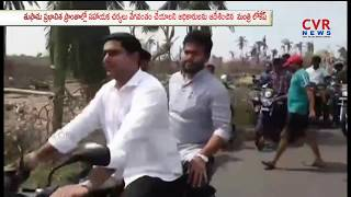 Minister Nara Lokesh Inspects Cyclone Affected Area in Srikakulam | CVR NEWS - CVRNEWSOFFICIAL
