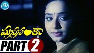 Manasantha Full Movie Part 2 || Sriram, Trisha || Santhosh || Subramanyam Kadiyala || Ilayaraja - IDREAMMOVIES