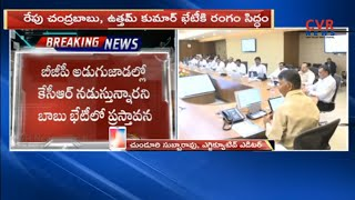 CM Chandrababu Meeting  with TDP Leader in Amaravathi over Congress Alliance | CVR News - CVRNEWSOFFICIAL