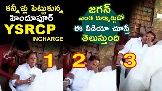 YSRCP Party Hindupur Incharge Naveen Nischal Crying Video | YS Jagan | AP News | TVNXT Hotshot - MUSTHMASALA