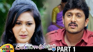 Panthulu Gari Ammayi Latest Telugu Movie HD | Ajay | Shravya | Latest Telugu Movies | Part 1 - MANGOVIDEOS