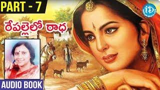 Repallelo Radha - Telugu Novel By Balabhadrapatruni Ramani - Part #7 | Audio Book Narrated By Author - IDREAMMOVIES