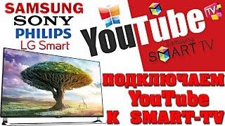 Подключаем YouTube к Smart TV - связываем с аккаунтом  ТЕЛЕВИЗОР !