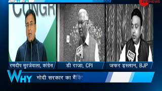 BJP govt did nothing despite Nirav Modi tip-off; says, Randeep Surjewala on PNB fraud - ZEENEWS