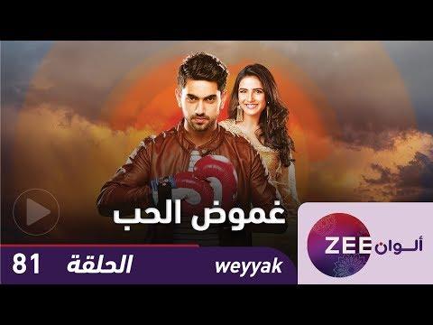 مسلسل غموض الحب - حلقة 81 - ZeeAlwan
