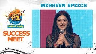 Mehreen Speech - F2 Success Meet || Venkatesh, Varun Tej, Anil Ravipudi || DSP || Dilraju - DILRAJU