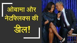 Barack & Michelle Obama sign deal with Netflix | पूर्व राष्ट्रपति ओबामा बनाएंगे फिल्में और शो - ZEENEWS