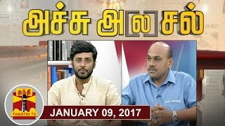 Achu A[la]sal 09-01-2017 Trending Topics in Newspapers Today | Thanthi TV Show