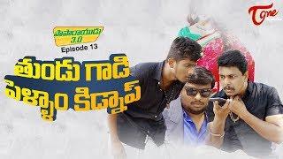 తుండు గాడి పెళ్ళాం కిడ్నాప్ | Paparayudu 3.0 | Epi #13 | by Ram Patas | TeluguOne Originals - TELUGUONE