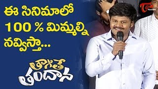 Sapthagiri Speech at Thagithe Thandhana Movie Poster Launch | Arun | TeluguOne - TELUGUONE