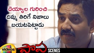 Kabali Gopi Reveals Shocking Facts about Ghost | Paapa Telugu Movie Scenes | Mango Videos - MANGOVIDEOS