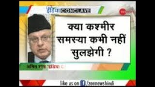Zee India Conclave: Former Jammu and Kashmir CM Farooq Abdullah to talk about Kashmir issue - ZEENEWS