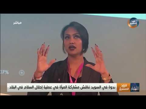ندوة في السويد تناقش مشاركة المرأة في عملية إحلال السلام في البلاد