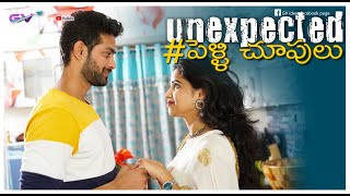 Unexpected Pelli choopulu Telugu Short Film || Latest short film || Gv Ideas - YOUTUBE
