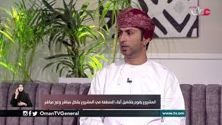 محافظة #مسندم ... مشاريع واعدة في قطاع الاستزراع السمكي