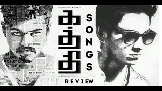 Kaththi Movie Songs Review | Vijay, Anirudh, Samantha | Selfie Pulla, Pakkam Vanthu