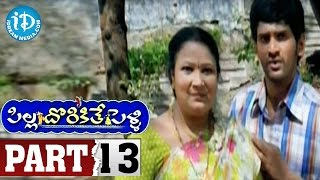 Pilla Dorikithe Pelli Full Movie Part 13 || Baladitya, Geeta Singh, Ravali || Vijayakrishna - IDREAMMOVIES