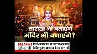 Debate: Is Mandir Andolan only way for construction of Ram Mandir in Ayodhya? - ZEENEWS
