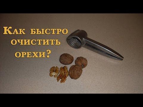 Как легко расколоть грецкие орехи, не повредив ядро? - ????? ????