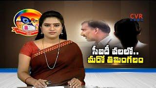 సీఐడీ వలలో మరో తిమింగలం.  Eamcet Paper Leak Case : Sri Chaitanya Dean Take Into Custody By CID   CVR - CVRNEWSOFFICIAL