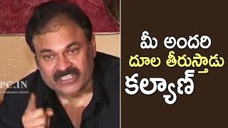 Producer Naga Babu Superb Words About Pawan Kalyan | TFPC - TFPC