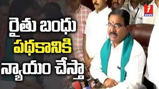 Singireddy Niranjan Reddy Takes Charge As Agriculture Minister At Secretariat | Hyderabad | iNews - INEWS
