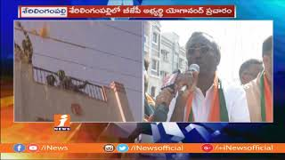 No Development in Serilingampally  Under TRS Govt Rule | BJP Yoganand Face To Face | iNews - INEWS