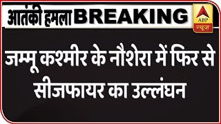 Pakistan violates ceasefire in Nowshera sector in Rajouri district - ABPNEWSTV