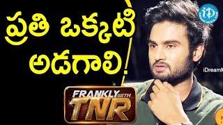 ప్రతి ఒక్కటి అడగాలి. - Actor Sudheer Babu  || Frankly With TNR - IDREAMMOVIES