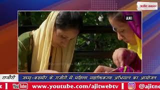 video : जम्मू-कश्मीर के राजौरी में महिला सशक्तिकरण अभियान का आयोजन