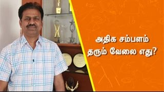 Which Job Gives High Salary Says Dr. Karthikeyan