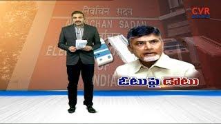 ఓటు పై డౌట్   AP CM Chandrababu Doubts on EVMs   Say He Will Approach ECI   CVR NEWS - CVRNEWSOFFICIAL
