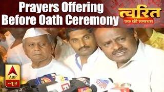 Twarit Rajya: Kumaraswamy offers prayers at Chamundeshwari before oath ceremony - ABPNEWSTV