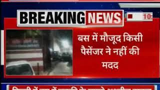 Delhi: चलती बस में लड़की की सामने अश्लील हरकत - ITVNEWSINDIA