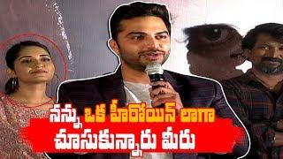 Vishwak Sen Superb Speech at HIT Movie Trailer Launch | DIl raju | Nani || IndiaGlitz Telugu - IGTELUGU