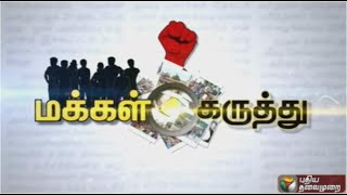 "Public Opinion 15-09-2015 ""Compilation of people's response to Puthiyathalaimurai's following query"" – Puthiya Thalaimurai TV Show"