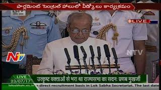 Parliament Hosts Farewell Ceremony for President Pranab Mukherjee || NTV - NTVTELUGUHD