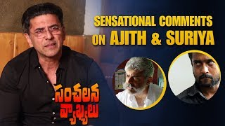 Ajith has zero dedication, Suriya is a horrible person: Babloo Prithiveeraj | Prithviraj - IGTELUGU