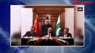 video : आतंकवाद के खिलाफ चीन, पाक और अफगानिस्तान ने किया समझौता