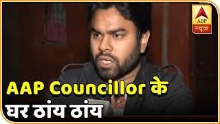 Delhi: Armed men attack AAP Councillor Jitendra Kumar's house | Namaste Bharat - ABPNEWSTV