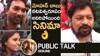 Gayatri Movie Genuine Public Talk | Review | Mohan Babu | Vishnu | Shriya | TFPC - TFPC